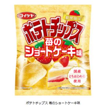 「ポテトチップス 苺のショートケーキ味」.png