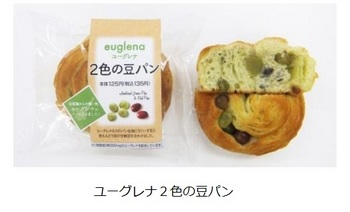 「ユーグレナ2色の豆パン」.JPG