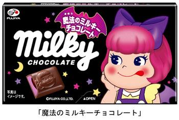 「魔法のミルキーチョコレート」.jpg