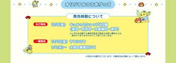『カピバラさん×ふなっしー』販売時期.jpg