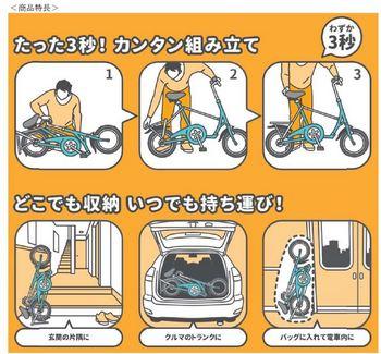 ドン・キホーテ折りたたみ自転車モバイルバイク機能.jpg