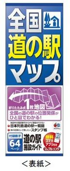 全国道の駅マップ.JPG