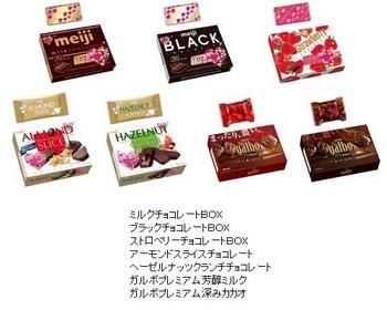 明治、バレンタイン限定パッケージ.JPG