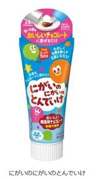 森永製菓、服薬用チョコレート「にがいのにがいのとんでいけ」.JPG