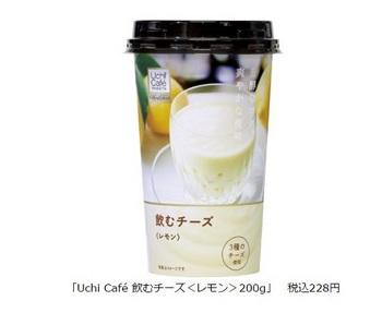 Uchi Cafe 飲むチーズ<レモン>200g.JPG
