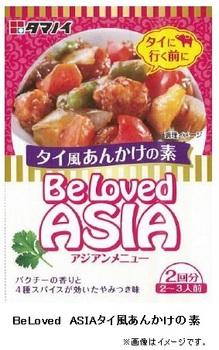 タマノイ酢 タイ風味の即席調味料「BeLoved ASIAタイ風あんかけの素」.jpg