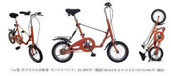 ドン・キホーテ折りたたみ自転車 モバイルバイク画像.JPG