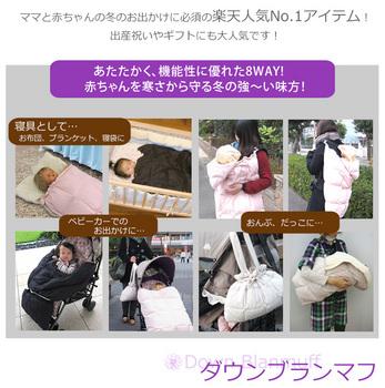 ベビーカー用ダウンケット.jpg