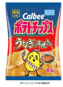 ポテトチップス うなぎの蒲焼き味.png
