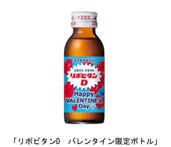 リポビタンD バレンタイン限定ボトル.JPG